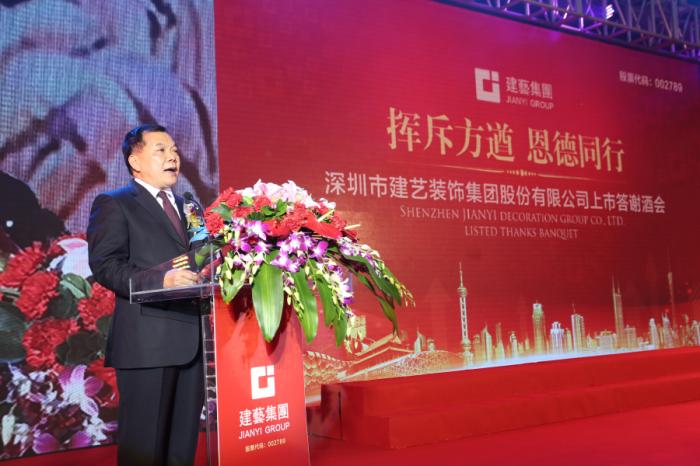 建艺集团董事长兼总裁刘海云在答谢会伊始登台致辞